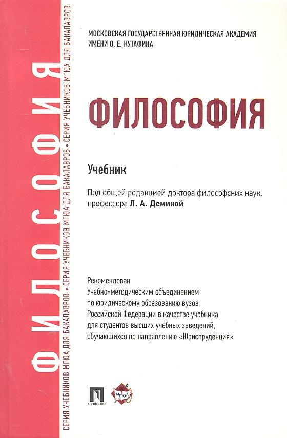 Демина Л. (ред.) Философия Учебник ISBN: 9785392045822