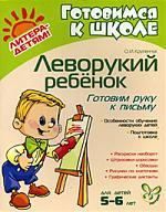 Готовимся к школе Леворукий ребенок Готовим руку к письму