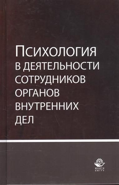 Психология в деятельности сотрудников органов внутренних дел. Учебное пособие