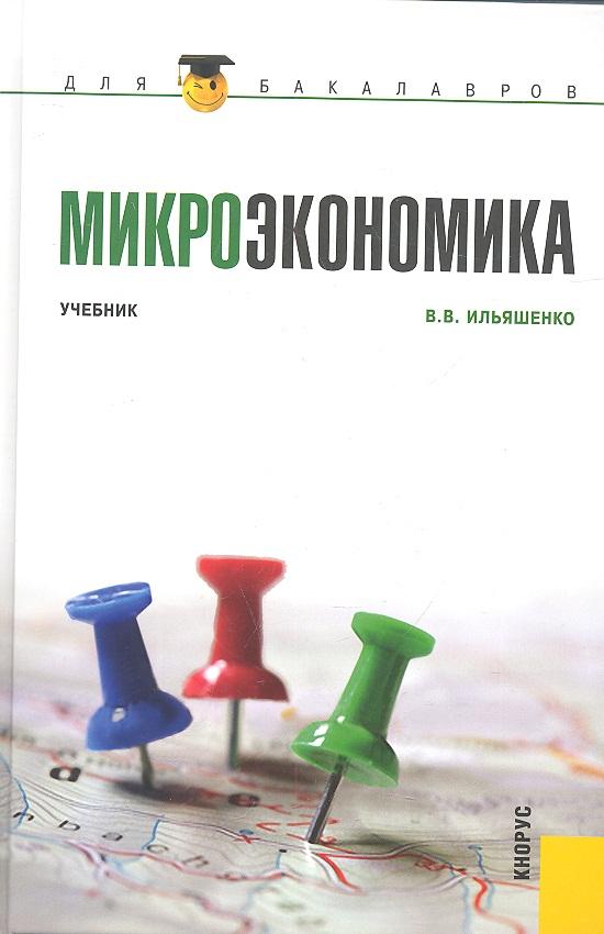 Ильяшенко В. Микроэкономика. Учебник