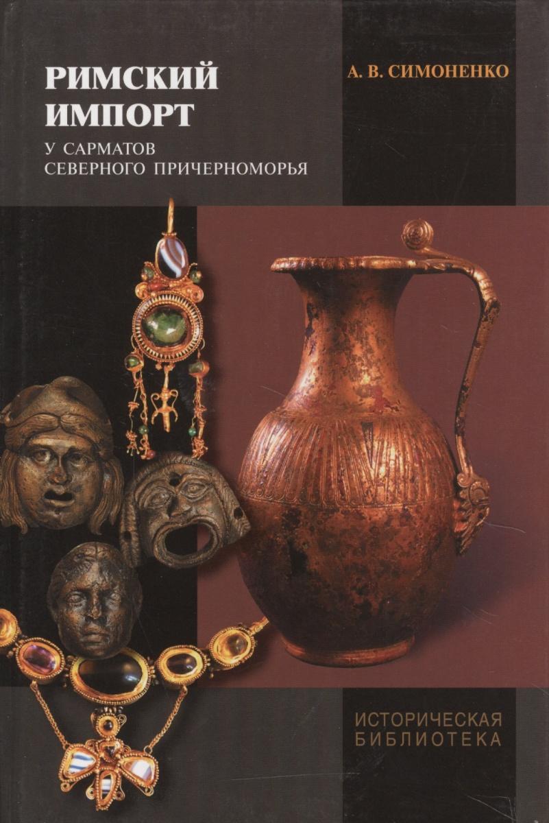 Римский импорт у сарматов Северного Причерноморья