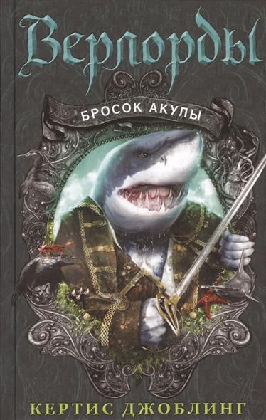 Джоблинг К. Бросок акулы серова м клад белой акулы