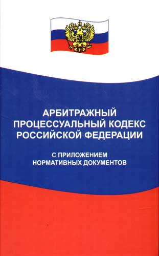 Арбитражный процессуальный кодекс РФ с прилож. норм. документов