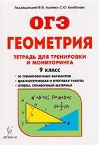 Геометрия. 9 класс. Тетрадь для тренировки и  мониторинга. Учебное пособие