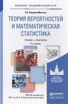 Теория вероятностей и математическая статистика. Учебник для академического бакалавриата. 3-е издание, исправленное и дополненное