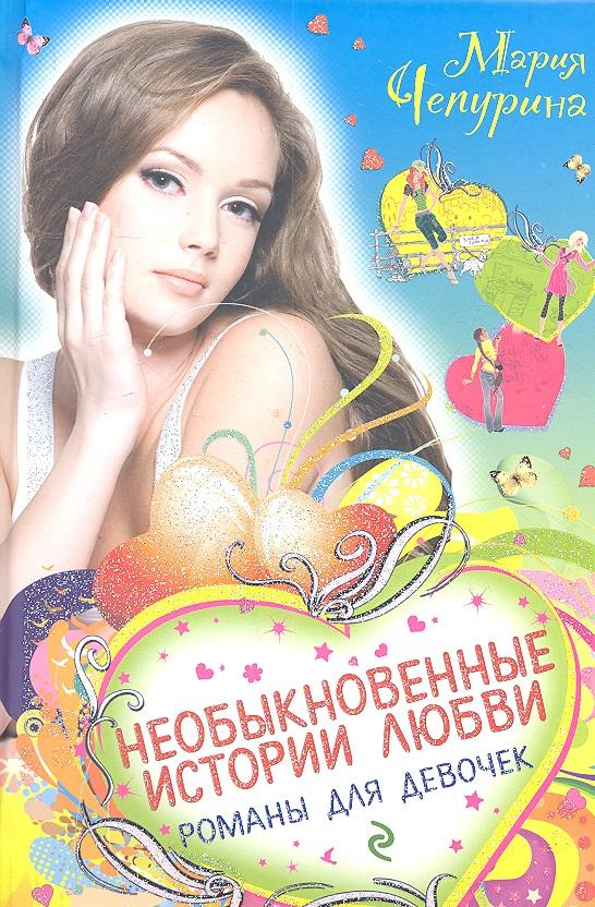 Чепурина М. Необыкновенные истории любви. Романы для девочек