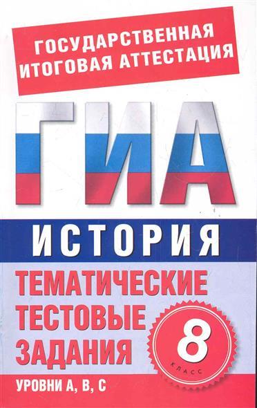 ГИА История 8 кл Тематич. тестовые задания