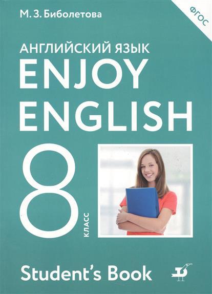 Биболетова М., Трубанева Н. Enjoy English. Английский с удовольствием. Английский язык. Учебник. 8 класс термоноски guahoo цвет черный g52 0463cw bk размер 42 46
