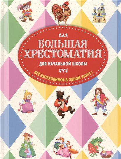 Жилинская А. (ред.) Большая хрестоматия для начальной школы жилинская а ред большая азбука