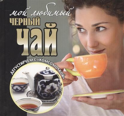Барагамян А. (ред.) Мой любимый черный чай (+подарок: 2 пакетика чая) (6+)