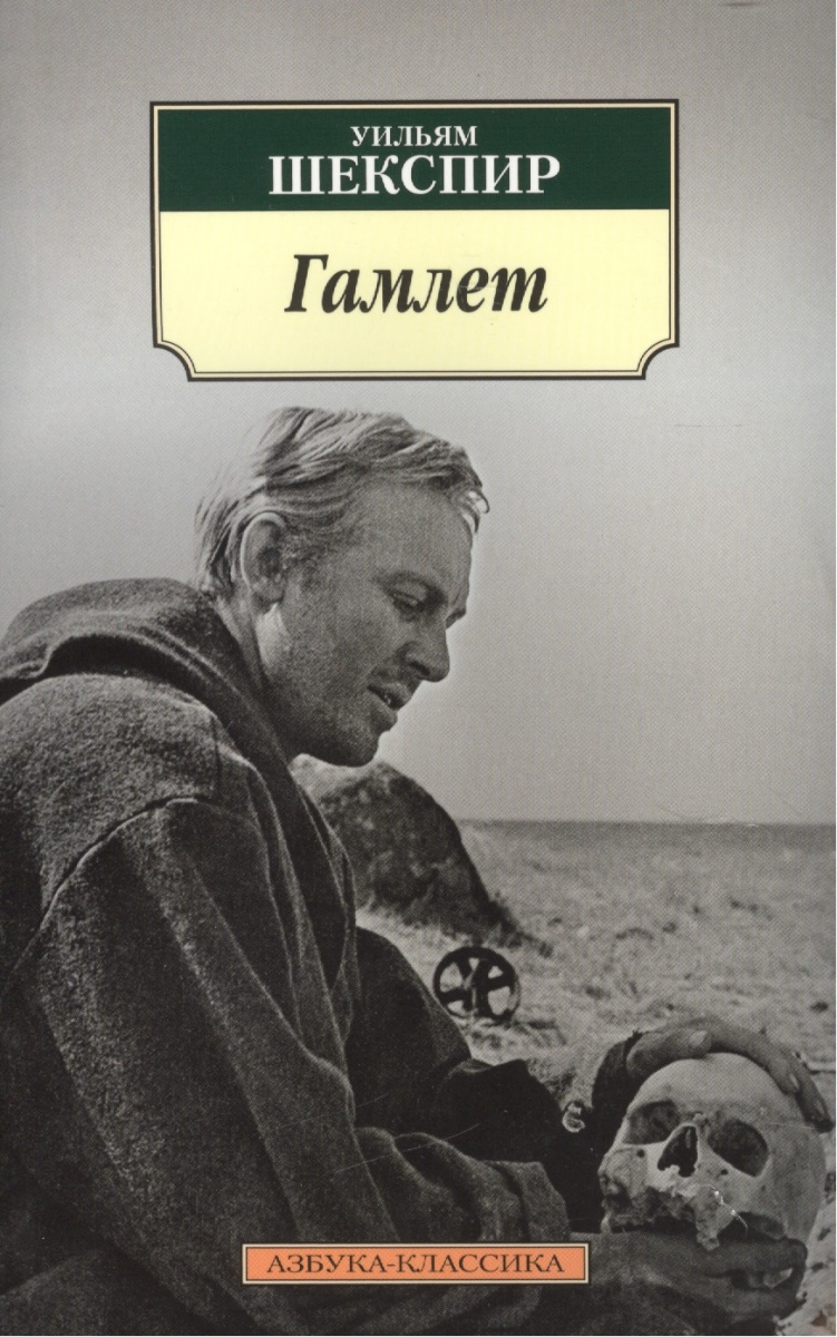 купить Шекспир У. Гамлет по цене 106 рублей