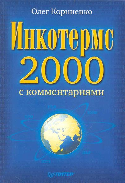 Инкотермс 2000 с комментариями