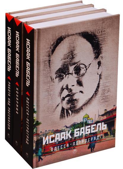 Бабель И. Исаак Бабель. Одесса-Петроград. Конармия. Работа над рассказом (комплект из 3-х книг)