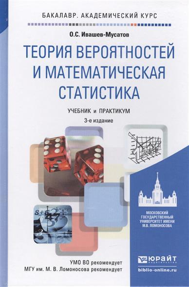 Ивашев-Мусатов О.: Теория вероятностей и математическая статистика. Учебник для академического бакалавриата. 3-е издание, исправленное и дополненное