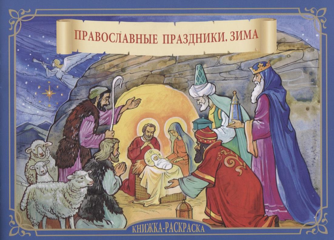 Марнов С. Православные праздники. Зима. Книжка-раскраска