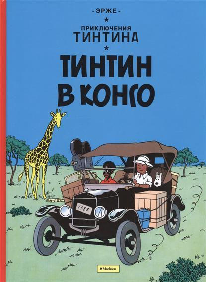 Приключения Тинтина: Тинтин в Конго