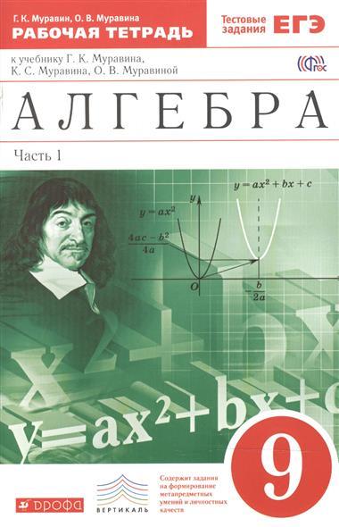 Алгебра. 9 класс. Рабочая тетрадь к учебнику Г.К. Муравина, К.С. Муравина, О.В. Муравиной. В 2-х частях. Часть 1