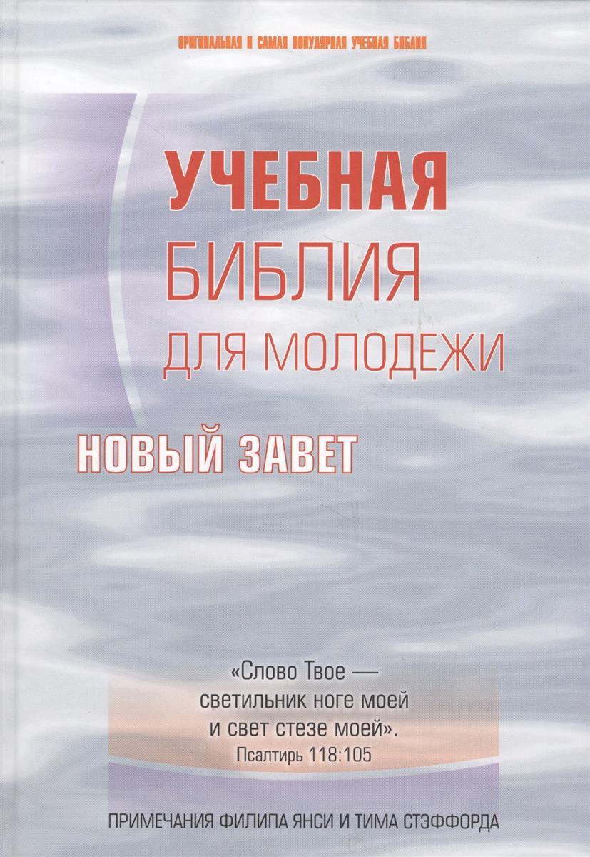 Янси Ф., Стэффорд Т. (прим.) Учебная Библия для молодежи (Новый Завет)