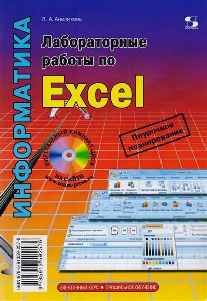 Лабораторные работы по Exel