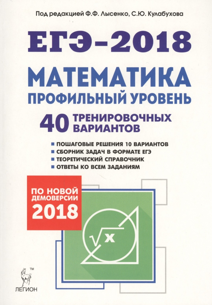 Решебник по книгам 2018