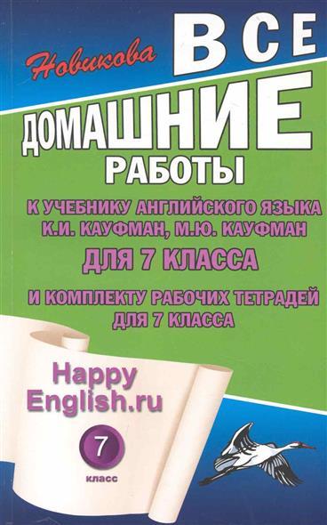 Все домашние работы к учеб. англ. языка 7 кл. Р/т Happy English