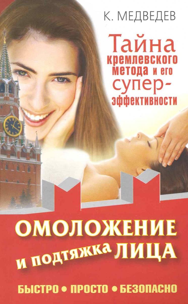 Омоложение и подтяжка лица Тайна кремлевск. метода…
