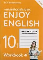 Enjoy English. Английский с удовольствием. Английский язык. Рабочая тетрадь к учебнику для 10 класса
