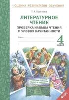 Литературное чтение. 4 класс. Проверка навыка чтения и уровня начитанности