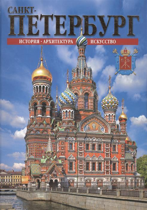 Попова Н. Альбом. Санкт-Петербург