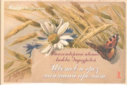 Цветов и грез манящий аромат. Стихотворные цветы Любови Эндауровой. Набор открыток