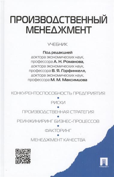 Блинов А., Вдовенко Л., Горфинкель В. и др. Производственный менеджмент. Учебник