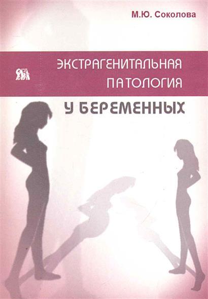 Экстрагенитальная патология у беременных
