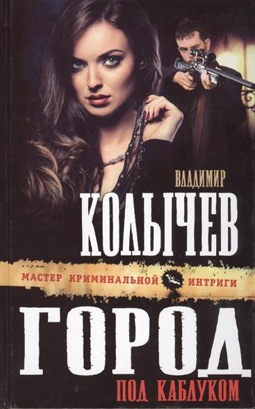 Колычев В. Город под каблуком ISBN: 9785699706969 maktec mt607
