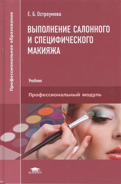 Выполнение салонного и специфического макияжа. Учебник. Профессиональный модуль