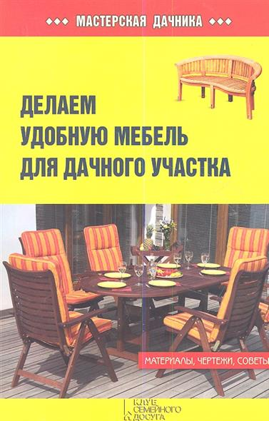 Залатарев И. (сост.) Делаем удобную мебель для дачного участка