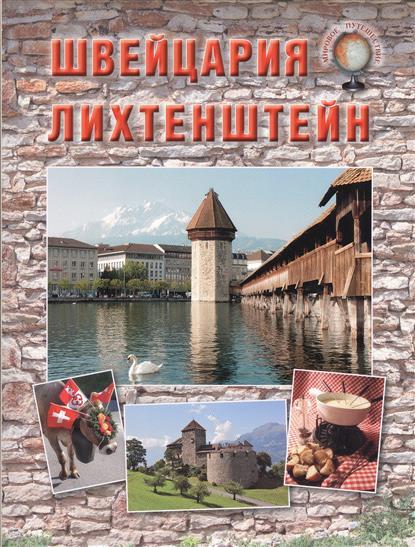 Колпакова О. Швейцария. Лихтенштейн ISBN: 9785779348171