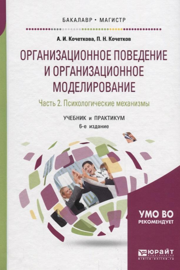 Кочеткова А., Кочетков П. Организационное поведение и организационное моделирование. Часть 2. Психологические механизмы. Учебник и практикум бородушко и организационное поведение