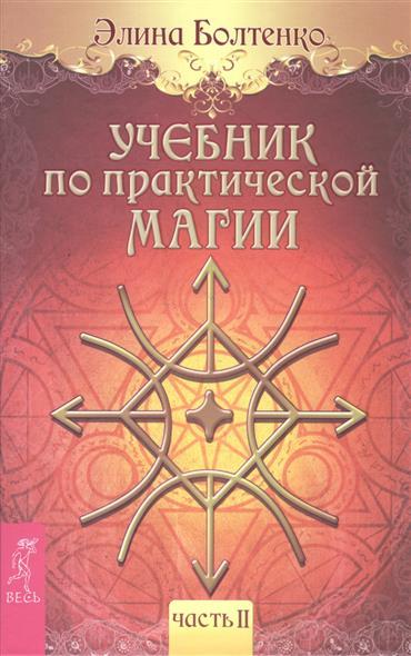 Болтенко Э. Учебник по практической магии. Часть II