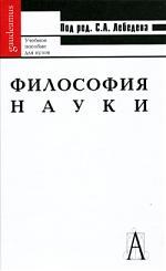 Лебедев С. Философия науки Лебедев
