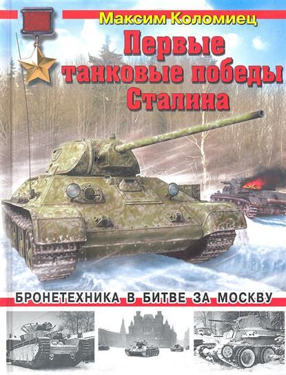Первые танковые победы Сталина. Бронетехника в битве за Москву
