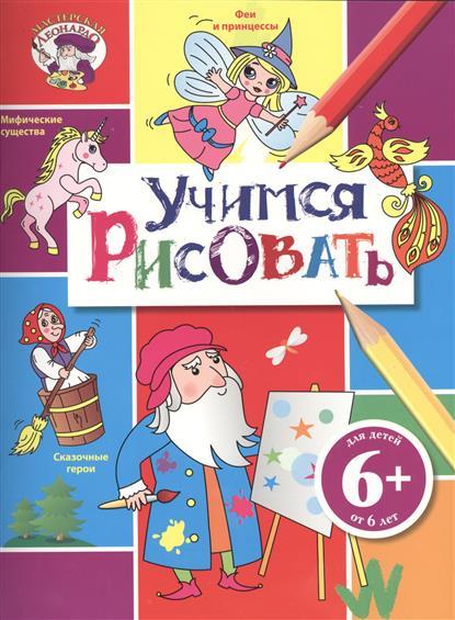 Талалаева Е. (ред.) Учимся рисовать талалаева е ред учимся рисовать принцессы для детей от 4 лет isbn 9785699565115