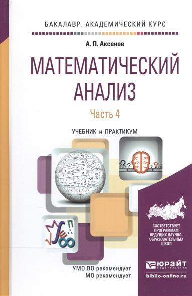 Аксенов А. Математический анализ. Учебник и практикум. Часть 4 сефер гамицвот сефер а мицвот часть i