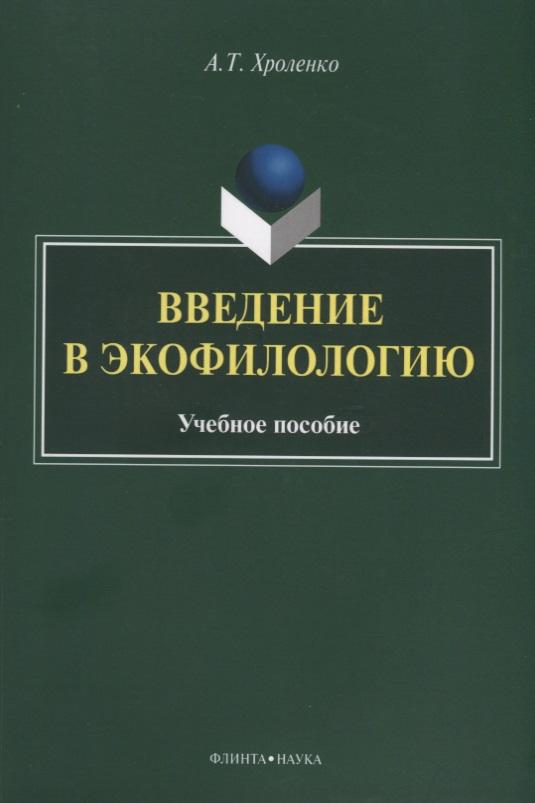 Хроленко А. Введение в экофилологию. Учебное пособие введение в концептологию учебное пособие