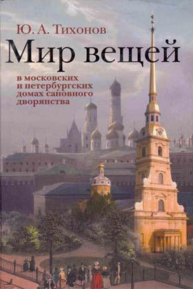 Мир вещей в моск. и петербург. домах сановного дворянства