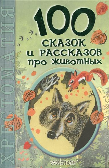 Гусарова Н. (ред.) 100 сказок и рассказов про животных. Хрестоматия цены онлайн