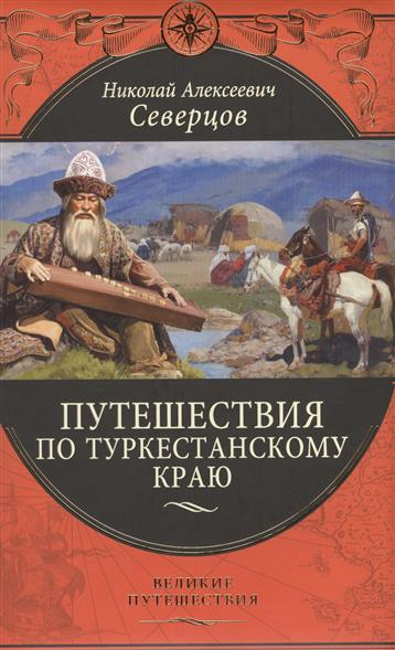 Северцов Н. Путешествия по Туркестанскому краю