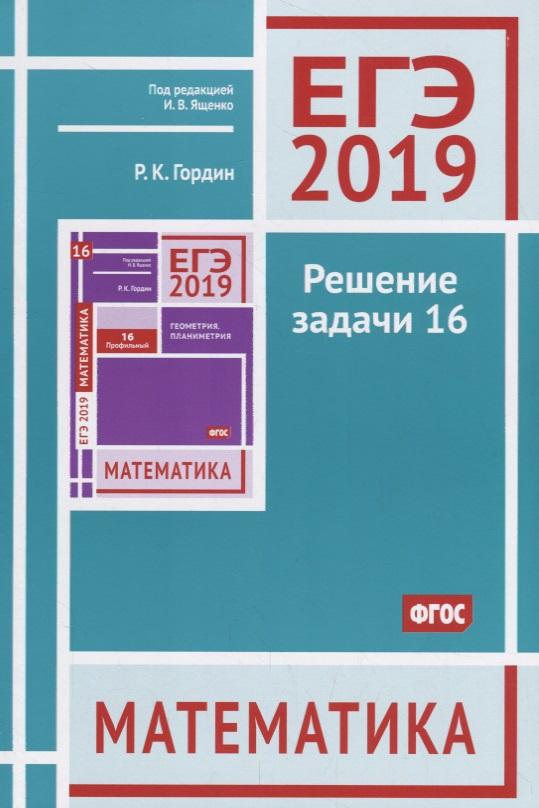 Гордин Р. ЕГЭ 2019. Математика. Решение задачи 16 (профильный уровень)