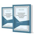 Воспоминания последнего министра финансов Российской империи. 1914-1917 (комплект из 2-х книг)
