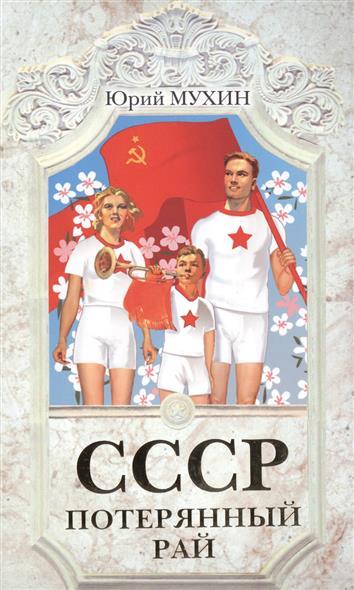 СССР потерянный рай