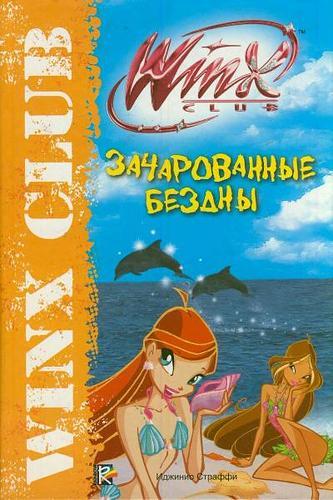 Зачарованные бездны Клуб Winx